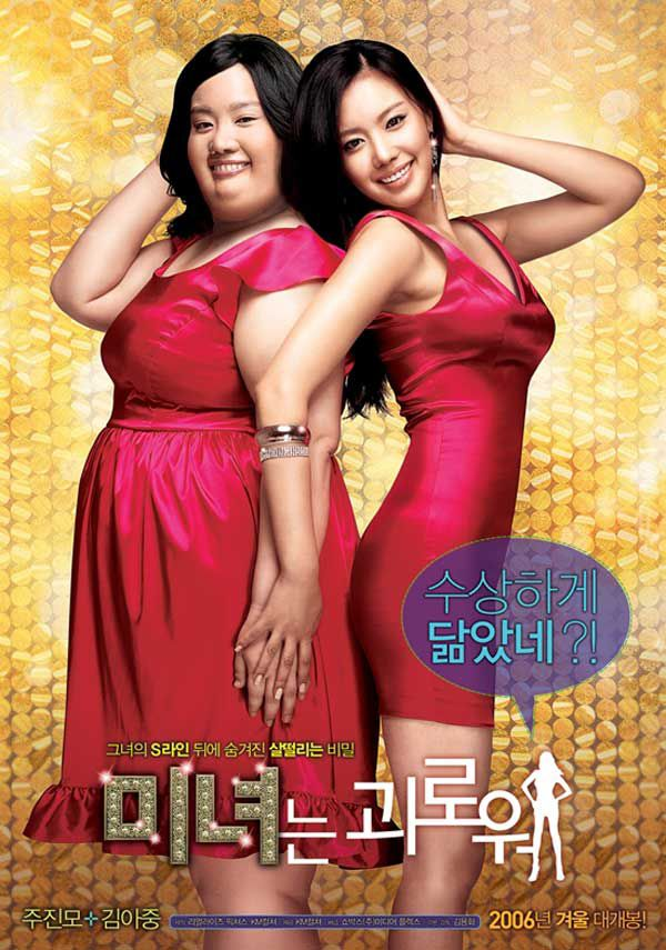 'Siêu phẩm thẩm mỹ Hàn Quốc' nhảy dây 3.000 lần mỗi ngày Ảnh 3