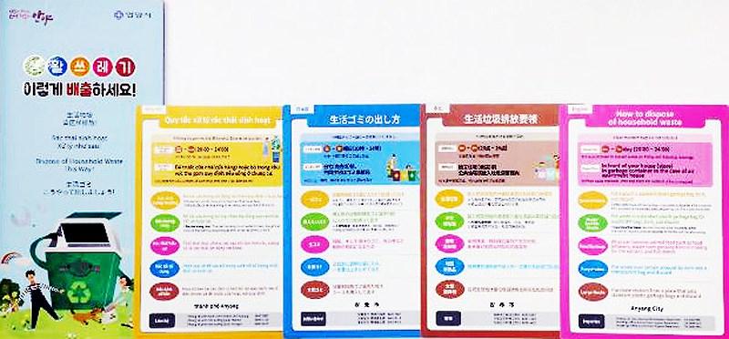 Hàn Quốc phát hành tài liệu hướng dẫn phân loại rác bằng 4 thứ tiếng Ảnh 1