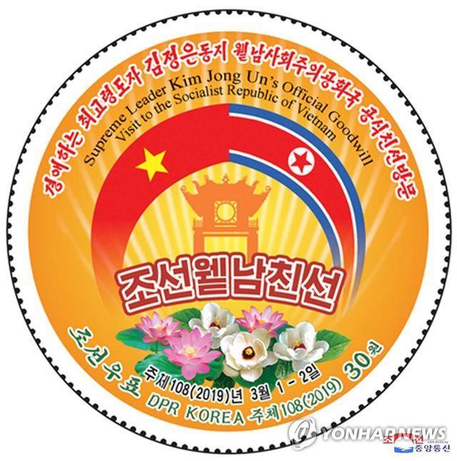 Triều Tiên phát hành tem về chuyến thăm Việt Nam của ông Kim Jong-un Ảnh 1