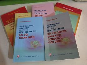 Xuất bản 5 tập sách về học tập và làm theo những lời dạy của Chủ tịch Hồ Chí Minh Ảnh 1