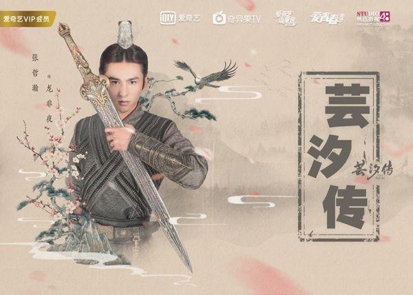 Sau 'Vân tịch truyện', Cúc Tịnh Y và Trương Triết Hạn tái hợp trong 'Như ý phương phi' Ảnh 2