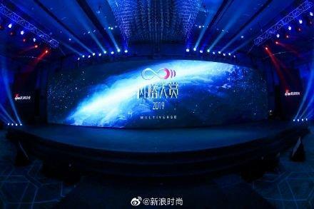 Thảm đỏ 2019 Sina Style Awards: Hứa Ngụy Châu gây chú ý với vest gợi cảm, Nghê Ni quyến rũ với tông vàng Ảnh 2
