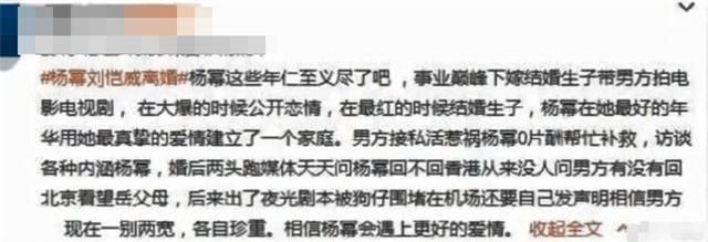 Người trong ngành tiết lộ không phải Dương Mịch, mà vì cách Lưu Khải Uy đối với bố mẹ vợ mới là nguyên nhân khiến cả hai tan vỡ? Ảnh 3