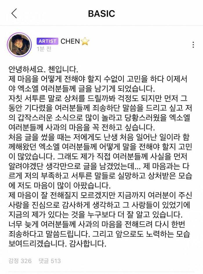 Chen (EXO) lên tiếng xin lỗi vì tin kết hôn và lên chức bố Ảnh 1