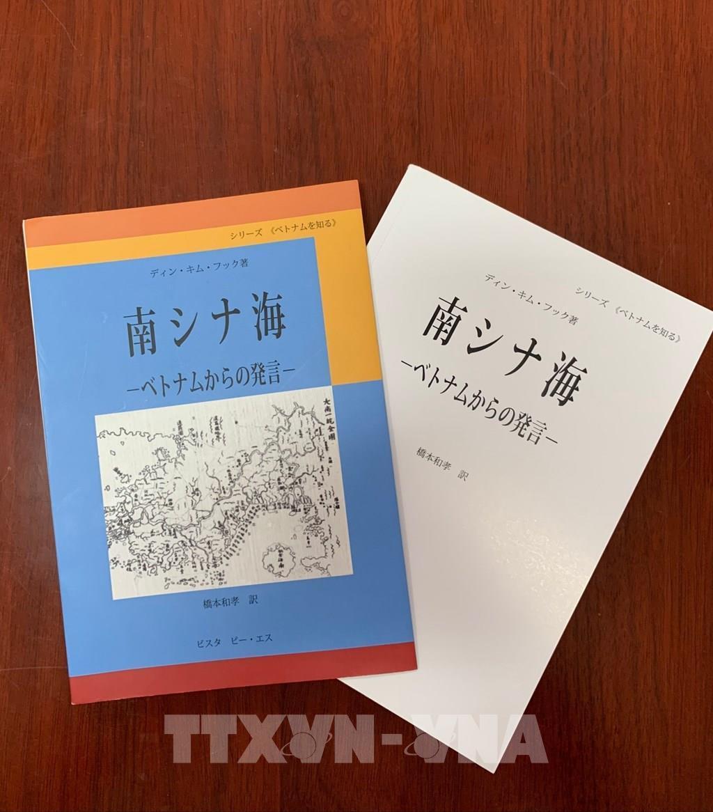 Sách về chủ quyền Biển đảo của Việt Nam được dịch và xuất bản tại Nhật Bản Ảnh 1