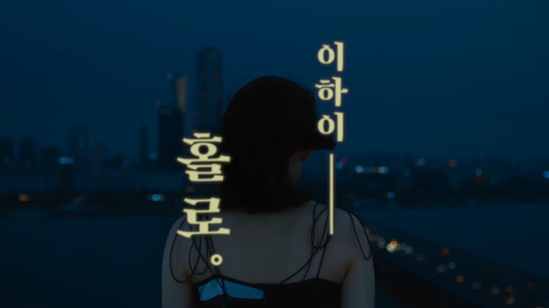Lee Hi chính thức tái xuất với Holo: MV nặng tâm lý nhưng nhạc lại hao hao một bản hit đình đám của Meghan Trainor Ảnh 1