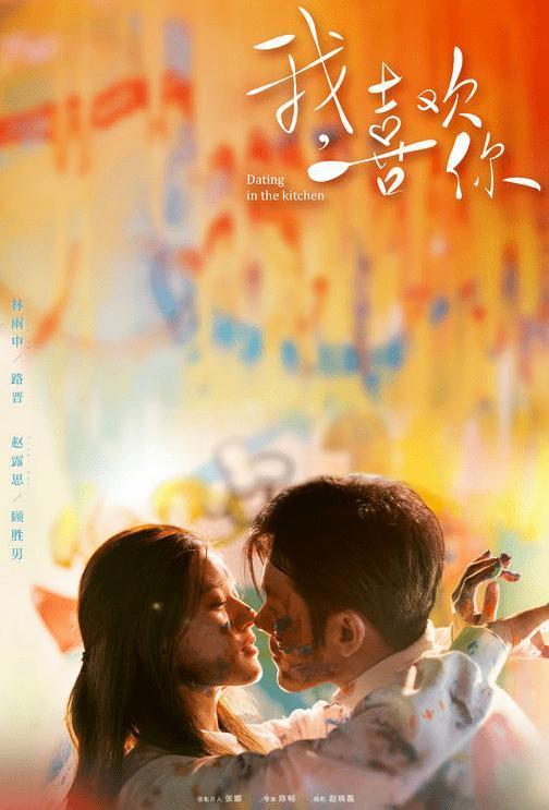 Phim Hoa ngữ trong tháng 8/2020: Phim của Tiêu Chiến, Dương Tử, Triệu Lộ Tư, Ngô Cẩn Ngôn,... hứa hẹn sẽ làm khuynh đảo màn ảnh nhỏ Ảnh 21