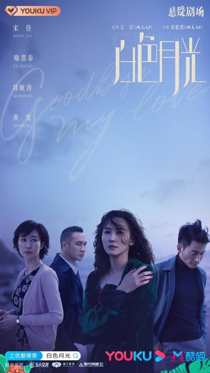 Phim Hoa ngữ trong tháng 8/2020: Phim của Tiêu Chiến, Dương Tử, Triệu Lộ Tư, Ngô Cẩn Ngôn,... hứa hẹn sẽ làm khuynh đảo màn ảnh nhỏ Ảnh 14