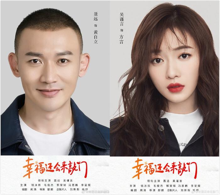 Phim Hoa ngữ trong tháng 8/2020: Phim của Tiêu Chiến, Dương Tử, Triệu Lộ Tư, Ngô Cẩn Ngôn,... hứa hẹn sẽ làm khuynh đảo màn ảnh nhỏ Ảnh 31