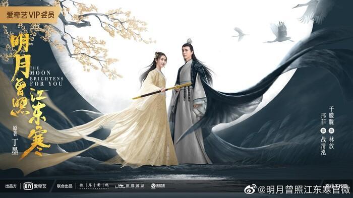Phim Hoa ngữ trong tháng 8/2020: Phim của Tiêu Chiến, Dương Tử, Triệu Lộ Tư, Ngô Cẩn Ngôn,... hứa hẹn sẽ làm khuynh đảo màn ảnh nhỏ Ảnh 18