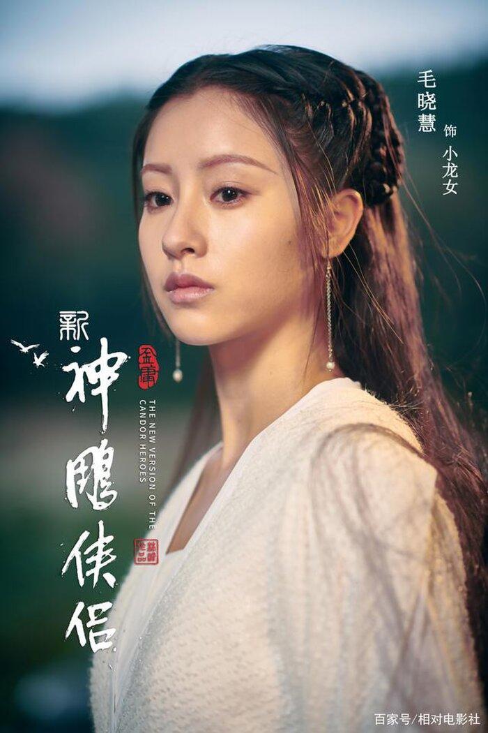 'Thần Điêu Đại Hiệp' phiên bản năm 2020 tung poster sắp lên sóng: Tiểu Long Nữ kém sắc nhất lịch sử, Dương Quá thiếu nét giảo hoạt, tà khí Ảnh 3