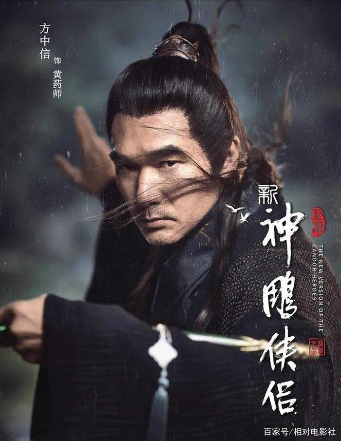 'Thần Điêu Đại Hiệp' phiên bản năm 2020 tung poster sắp lên sóng: Tiểu Long Nữ kém sắc nhất lịch sử, Dương Quá thiếu nét giảo hoạt, tà khí Ảnh 10