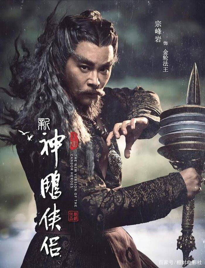 'Thần Điêu Đại Hiệp' phiên bản năm 2020 tung poster sắp lên sóng: Tiểu Long Nữ kém sắc nhất lịch sử, Dương Quá thiếu nét giảo hoạt, tà khí Ảnh 8