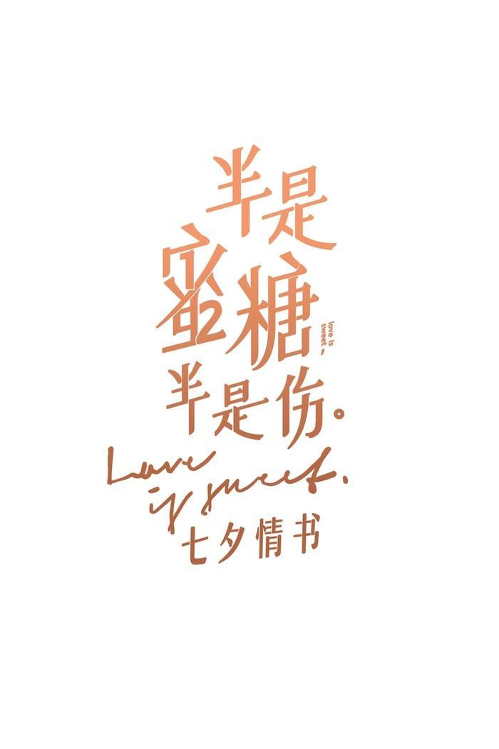 Nửa là đường mật, nửa là đau thương cập nhật poster Thất tịch không thể đẹp hơn của La Vân Hi, Bạch Lộc Ảnh 5