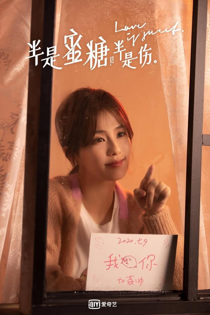 Nửa là đường mật, nửa là đau thương cập nhật poster Thất tịch không thể đẹp hơn của La Vân Hi, Bạch Lộc Ảnh 4