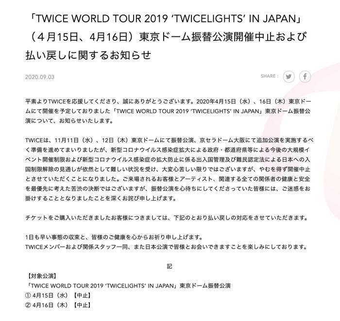 Fan nháo nhào khi Twice thông báo hủy cùng lúc hai sự kiện Nhật Bản Ảnh 1