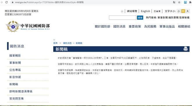 Đài Loan bác tin đồn bắn hạ tiêm kích Su-35 của Trung Quốc Ảnh 1