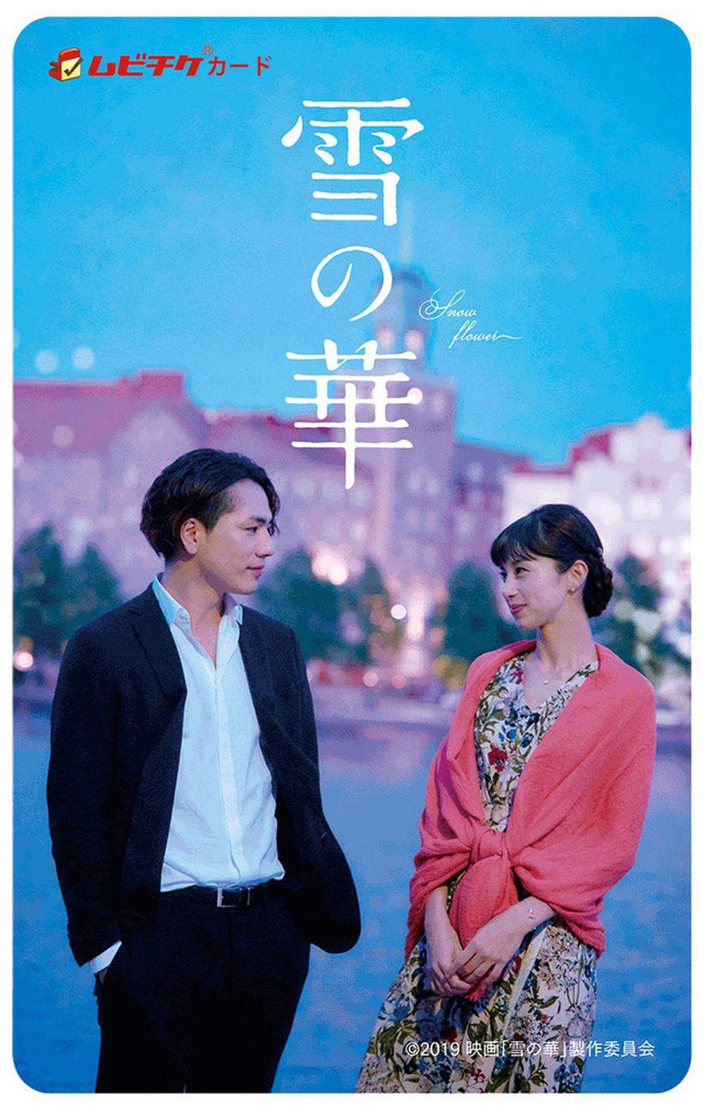 Các khán giả tại Nhật Bản sẽ được thưởng thức câu chuyện tình yêu lãng mạn này cùng với những giai điệu du dương của bản tình ca Yuki no hanatại các ...