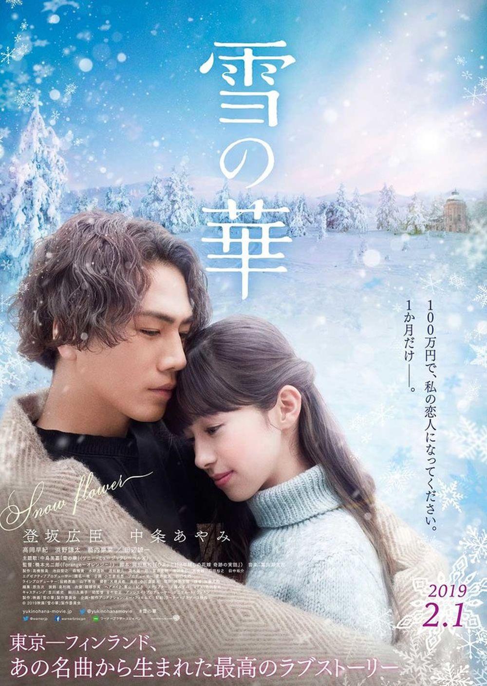 ... phim tung thêm hình ảnh poster với cảnh nền tuyết rơi ở Phần Lan cùng hai mẫu vé xem phim mua trước phiên bản mùa hè Phần Lan và mùa đông Phần Lan.
