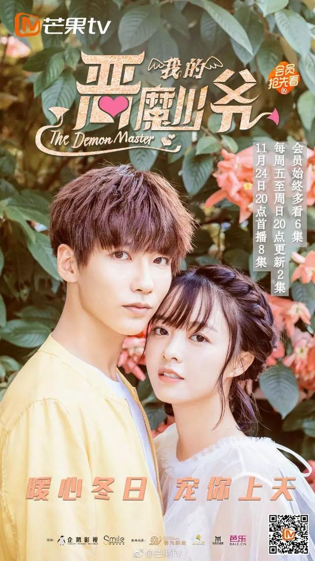 ... TV đang phát sóng bộ phim thần tượng Thiếu gia ác ma của tôi (我的恶魔少爷),  đây là phần 3 trong bộ phim Thiếu gia ác ma đừng hôn tôi.