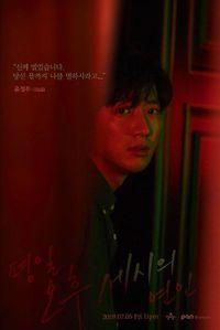 'Love Affairs in the Afternoon' của Lee Sang Yeob và Park Ha Sun tung poster và 'nhá hàng' teaser nóng bỏng