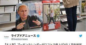 Lịch in hình ông Putin 'sốt xình xịch' ở Nhật
