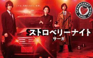 'Strawberry Night Saga' tung hình poster & công bố ca khúc chủ đề