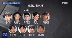 Dậy sóng: Gọi tên đích danh mỹ nam Kbiz mà Jung Joon Young phát tán clip sex