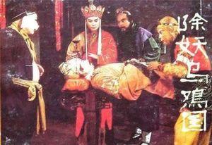 Tây Du Ký: Những điều chưa biết về nhân vật Hoàng hậu ở tập phim Trừ yêu ở Ô Kê Quốc