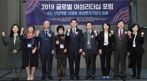Cấp cao ASEAN-Hàn Quốc: Diễn đàn tôn vinh các nữ lãnh đạo tại Hàn Quốc