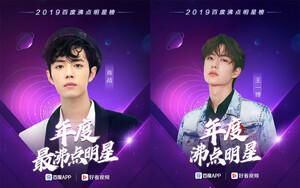Tiêu Chiến dẫn đầu chỉ số tìm kiếm, là minh tinh Hoa Ngữ hot nhất năm theo BXH của Baidu