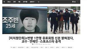 Kẻ cầm đầu 'phòng chat tình dục' xứ Hàn có video của người nổi tiếng?