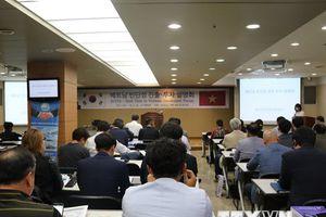 Tỉnh Bình Định kêu gọi đầu tư từ các doanh nghiệp Hàn Quốc