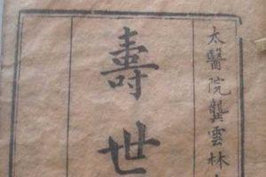 Bình Dương: Phát hiện cuốn sách cổ, quý hiếm của danh y đời nhà Minh