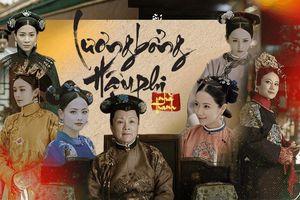 Lương bổng chênh lệch nhau đến mức này, làm sao Cao Quý phi lại không 'hờn' Hoàng hậu cho được!