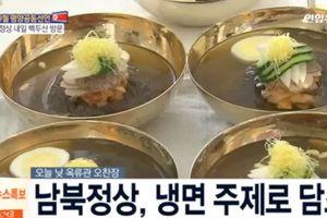 Tổng thống Hàn Quốc thưởng thức mì lạnh nổi tiếng của Triều Tiên