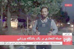 Afghanistan - nơi chết chóc của các nhà báo