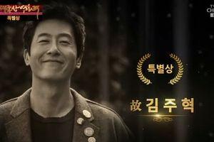 Tài tử Hàn mất vì tai nạn được vinh danh tại 'Oscar' Hàn Quốc