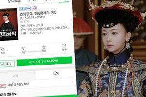 Tại Hàn Quốc, muốn xem 'Diên Hi công lược' phải tốn hơn 1,3 triệu đồng, phim vẫn hot bất chấp giá cả đắt kỷ lục