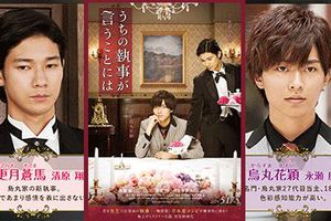 Phim live-action 'Uchi no Shitsuji ga Iu Koto niwa' ấn định ngày khởi chiếu