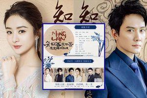 'Minh Lan truyện' của Triệu Lệ Dĩnh và Phùng Thiệu Phong sẽ chính thức lên sóng vào tháng 12