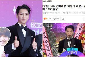 Thắng lớn tại 'SBS Entertainment Awards 2018', khán giả Hàn: 'Lee Seung Gi không xứng đáng nhận Daesang'