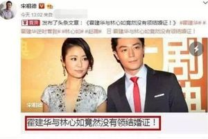 Lâm Tâm Như, Hoắc Kiến Hoa thắng kiện sau 2 năm bị tin đồn chưa đăng ký kết hôn