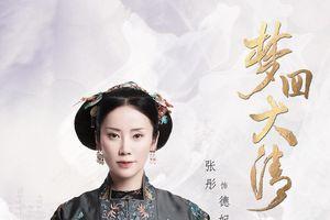 Phim của NSX 'Bộ bộ kinh tâm' - 'Mộng hồi Đại Thanh' tung poster trang phục Mãn Hán khiến khán giả mong chờ