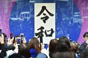 Người dân Nhật Bản kỳ vọng niên hiệu mới mang lại may mắn