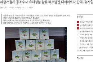 Cảnh sát Hàn Quốc bắt 15 người tuồn trà giảm cân chứa chất cấm từ Việt Nam