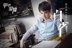 'Vinh quang bình phàm' của Triệu Hựu Đình, Bạch Kính Đình tung poster của từng diễn viên