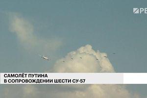 Không quân Nga ra uy, tung 6 chiếc Su-57 hộ tống chuyên cơ Putin