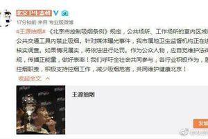 Sau scandal hút thuốc nơi công cộng, Vương Nguyên chủ động tiếp nhận điều tra
