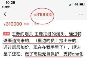 Điếu thuốc mà Vương Nguyên hút qua được rao bán, đấu giá lên đến gần 1,1 tỷ đồng